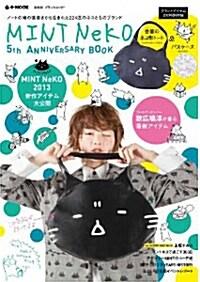 MINT NeKO 5th ANNIVERSARY BOOK (大型本, e-MOOK 寶島社ブランドムック)