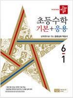 디딤돌 초등 수학 기본 + 응용 6-1 (2022년)