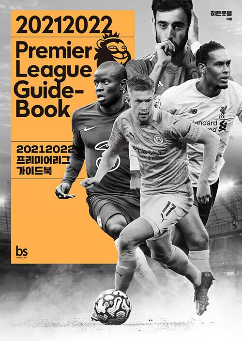 20212022 프리미어리그 가이드북