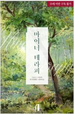 [GL] 마이너 테라피 (외전증보개정판)