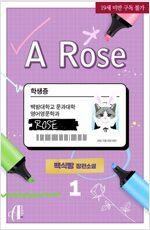 [세트] [GL] 어 로즈(A Rose) (외전증보판) (총6권/완결)