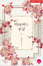 [세트] 타락하는 후궁 (외전 포함) (총2권/완결)