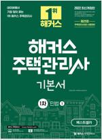 2022 해커스 주택관리사 기본서 1차 민법 세트 - 전2권