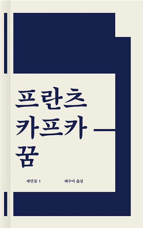 꿈 (2021 서울국제도서전 리커버 특별판)