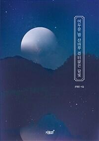 어두운 밤 산마루 걸터앉은 달빛 : 권영훈 시집