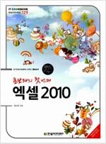 [중고] 초보자의 첫 번째 엑셀 2010
