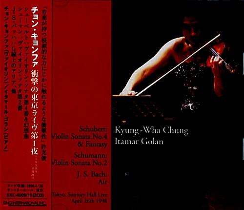 [수입] 정경화 도쿄 라이브 1집 (1998년 4월 26일) [2CD]