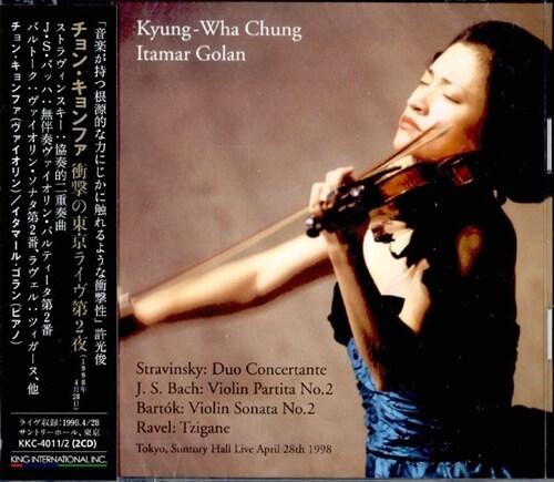 [수입] 정경화 도쿄 라이브 2집 (1998년 4월 28일) [2CD]
