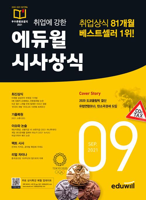 월간최신 취업에 강한 에듀윌 시사상식 2021.9