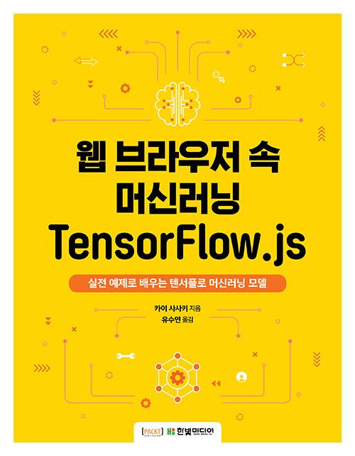 웹 브라우저 속 머신러닝 TensorFlow.js : 실전 예제로 배우는 텐서플로 머신러닝 모델