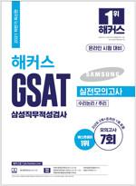 2021 하반기 해커스 GSAT 삼성직무적성검사 실전모의고사 수리논리/추리 (온라인 시험 대비)
