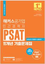 2022 해커스 민간경력자 PSAT 11개년 기출문제집