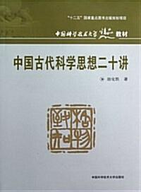 中國科學技術大學精品敎材:中國古代科學思想二十講 (平裝, 第1版)