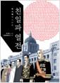 [eBook] 친일파 열전