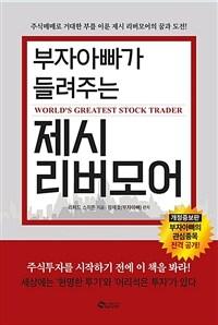 (부자아빠가 들려주는) 제시 리버모어 : world's greatest stock trader / 개정판