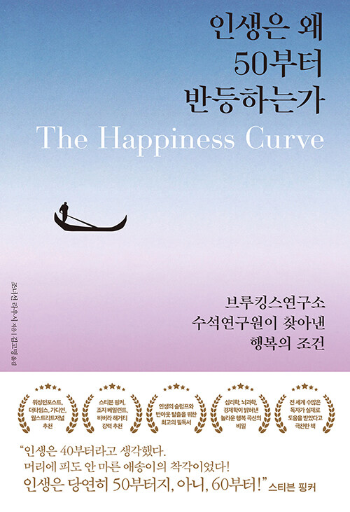 인생은 왜 50부터 반등하는가 : 브루킹스연구소 수석연구원이 찾아낸 행복의 조건