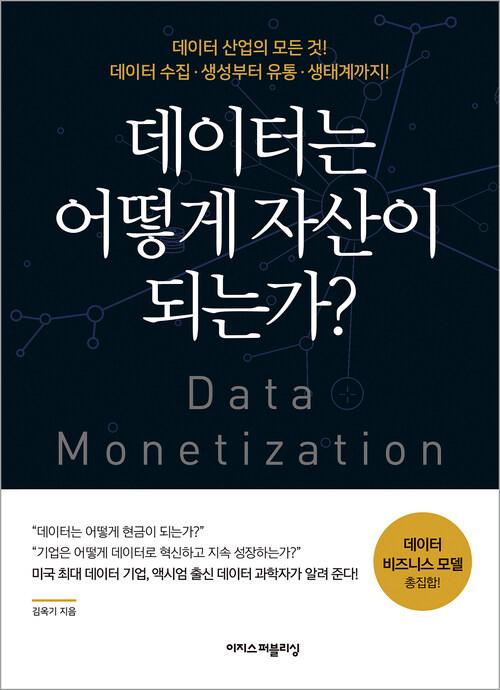 데이터는 어떻게 자산이 되는가? : 데이터를 수집하고 자산화하는 모든 과정!