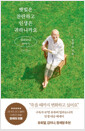 [eBook] 햇빛은 찬란하고 인생은 귀하니까요