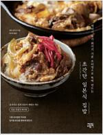 초간단 일본식 집밥