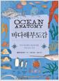 바다해부도감 - 바다 위아래의 세상에 관한 거의 모든 지식