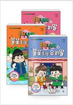 [세트] 흔한남매 불꽃 튀는 우리말 1~3 - 전3권