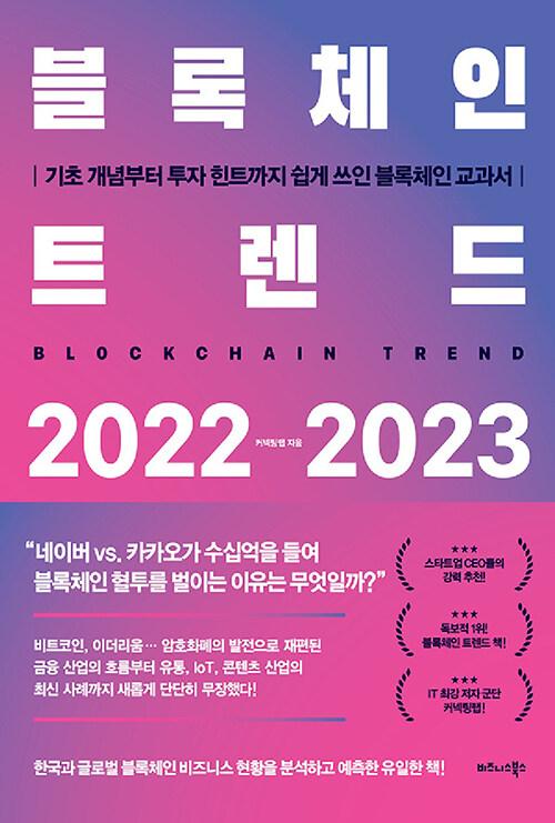 블록체인 트렌드 2022-2023 : 기초 개념부터 투자 힌트까지 쉽게 쓰인 블록체인 교과서