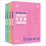 2022 이동기영어 유형별 기출문제집 - 전4권