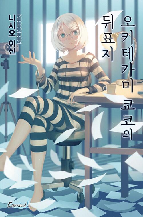 오키테가미 쿄코의 뒤표지