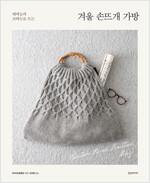 겨울 손뜨개 가방