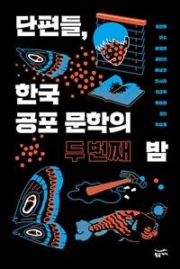 단편들, 한국 공포 문학의 두 번째 밤