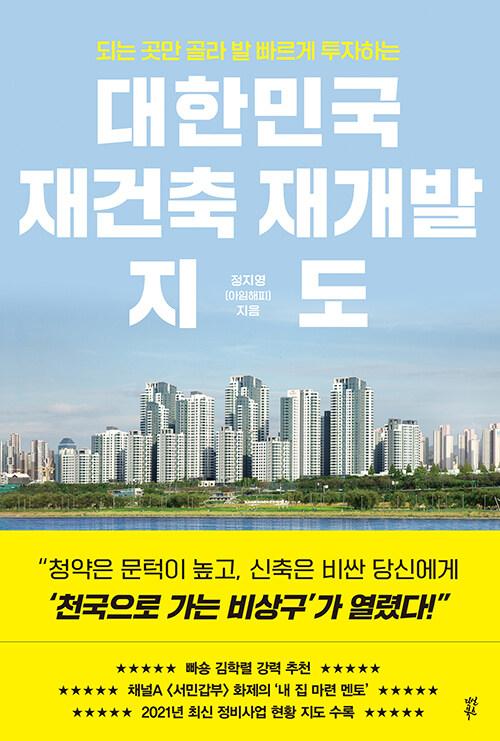 (되는 곳만 골라 발 빠르게 투자하는) 대한민국 재건축 재개발 지도