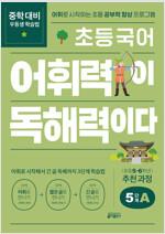 초등 국어 어휘력이 독해력이다 5단계 A <초등 5~6학년> 추천 과정