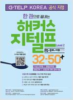 한 권으로 끝내는 해커스 지텔프(G-TELP) Level 2 32-50+ 문법 + 독해 + 어휘 + 청취특강