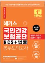 2021 하반기 해커스공기업 국민건강보험공단 NCS + 법률 봉투모의고사