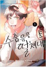 [세트] [루비] 수줍음을 떨쳐내 (총2권/완결)