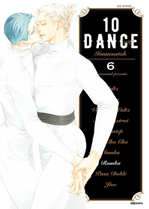텐 댄스 10 Dance 6