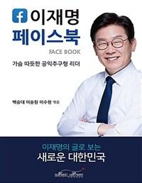 이재명 페이스북 : 가슴 따뜻한 공익추구형 리더 상세보기