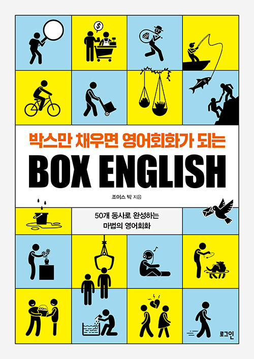박스만 채우면 영어회화가 되는 BOX ENGLISH