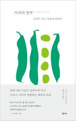 미각의 번역
