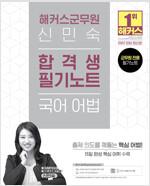 2022 해커스 군무원 신민숙 국어 어법 합격생 필기노트