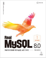 Real MySQL 8.0 1권