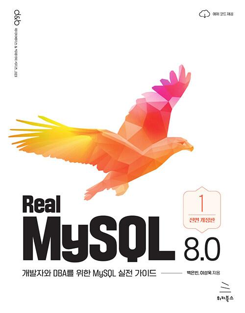 Real MySQL 8.0 : 개발자와 DBA를 위한 MySQL 실전 가이드 / 전면 개정판
