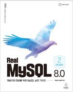 Real MySQL 8.0 2권