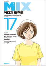 [고화질] 믹스 17