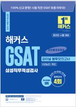 2021 하반기 해커스 GSAT 삼성직무적성검사 파이널 봉투모의고사 수리논리/추리 (온라인 시험 대비)