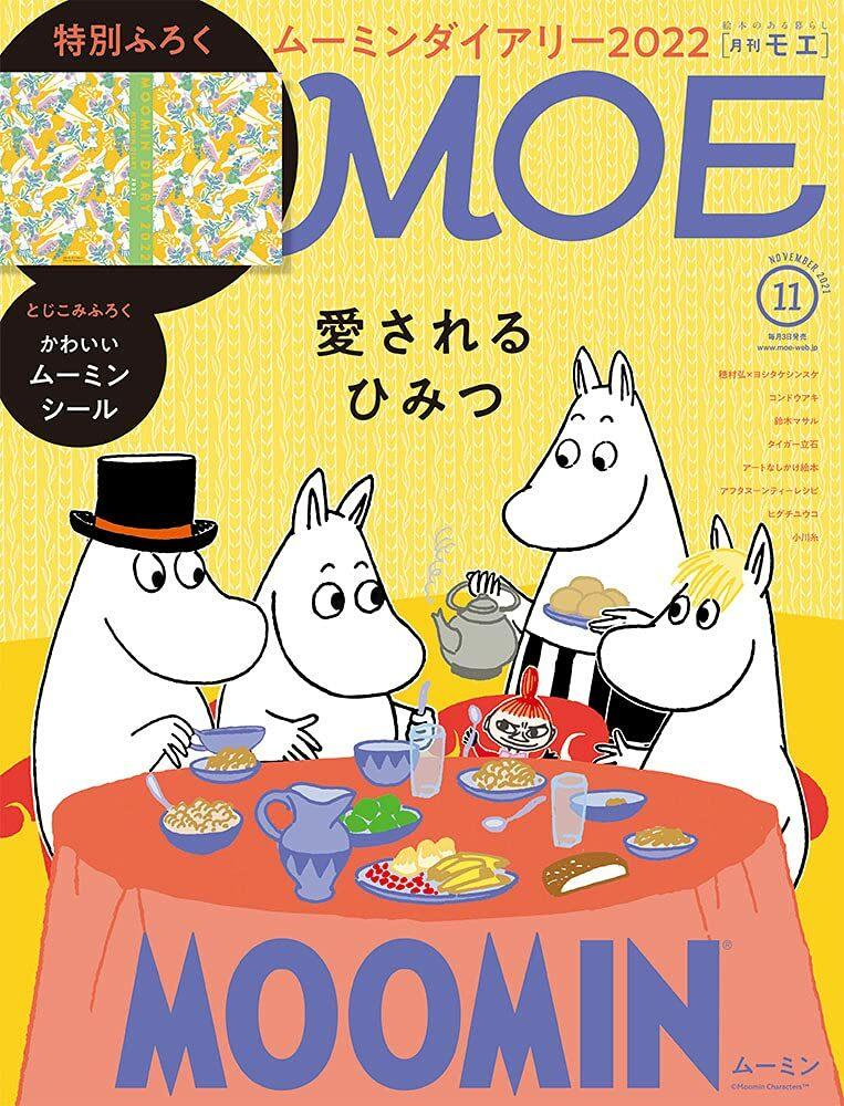 MOE(モエ) 2021年 11月號
