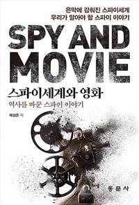 스파이세계와 영화 : 역사를 바꾼 스파이 이야기
