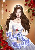 [세트] 대역왕비지만 괜찮아 (총3권/완결)
