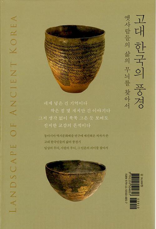 고대 한국의 풍경 : 옛사람들의 삶의 무늬를 찾아서
