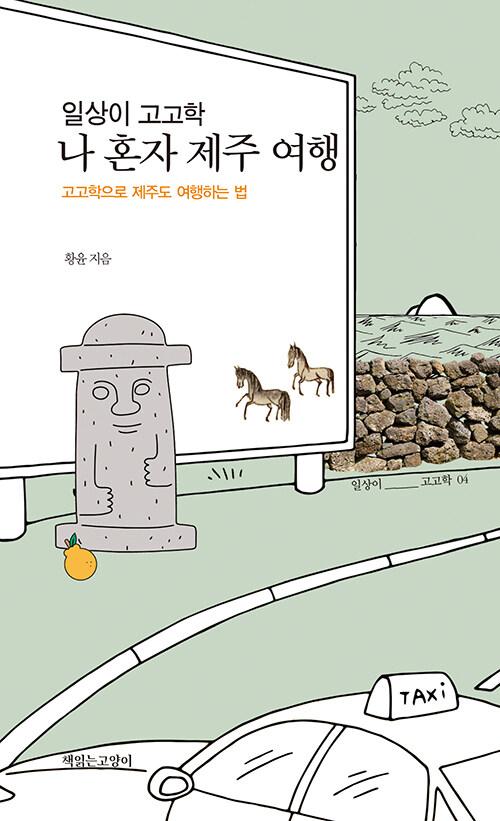 일상이 고고학, 나 혼자 제주 여행 : 고고학으로 제주도 여행하는 법